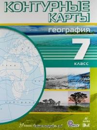 География 7 кл. Контурные карты
